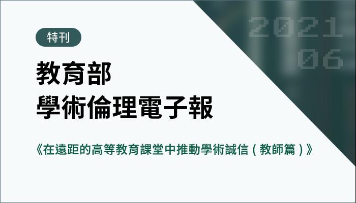教育部學術倫理特刊2021056