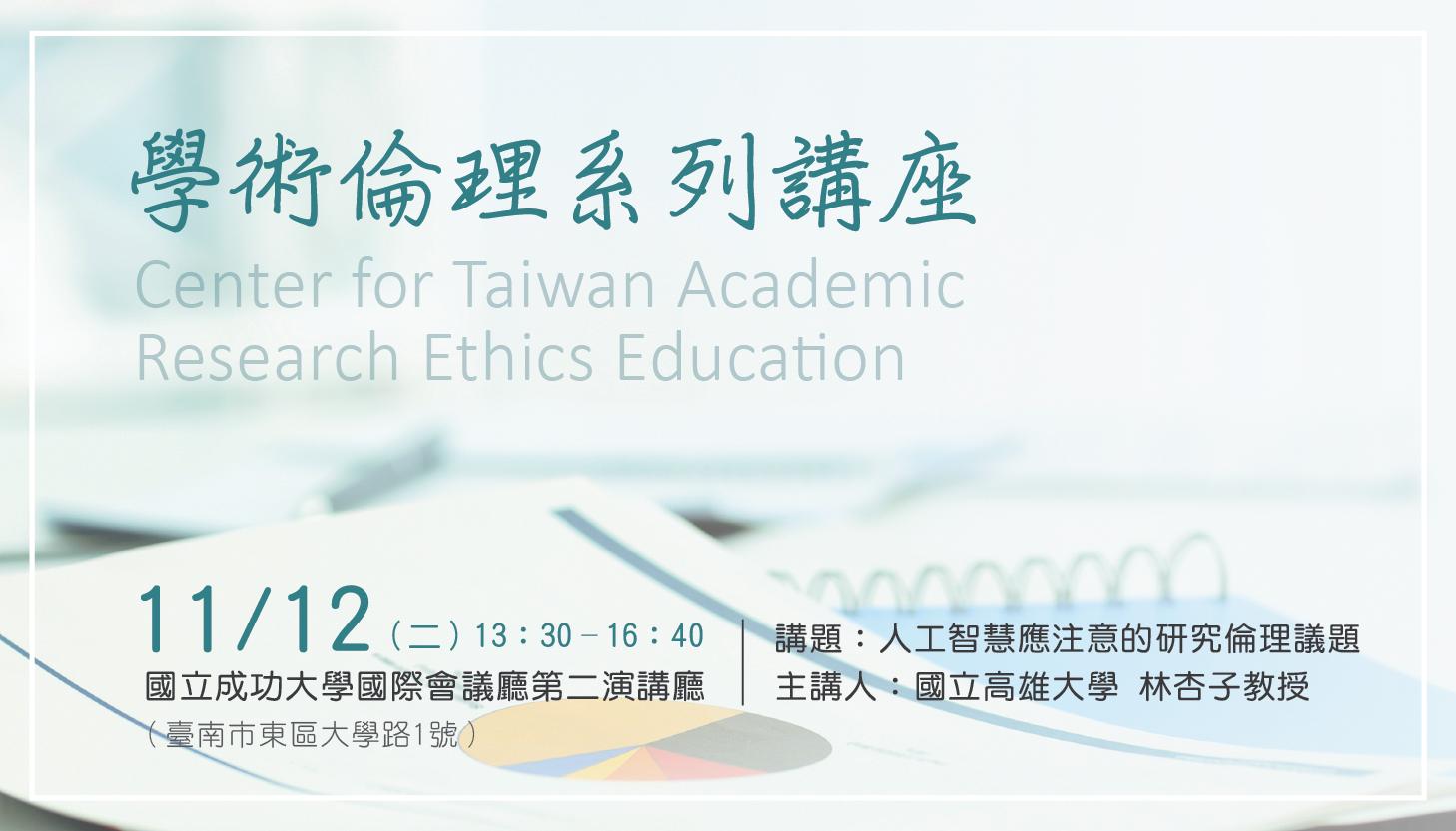 11月12日「教育部學術倫理系列講座(臺南場)」