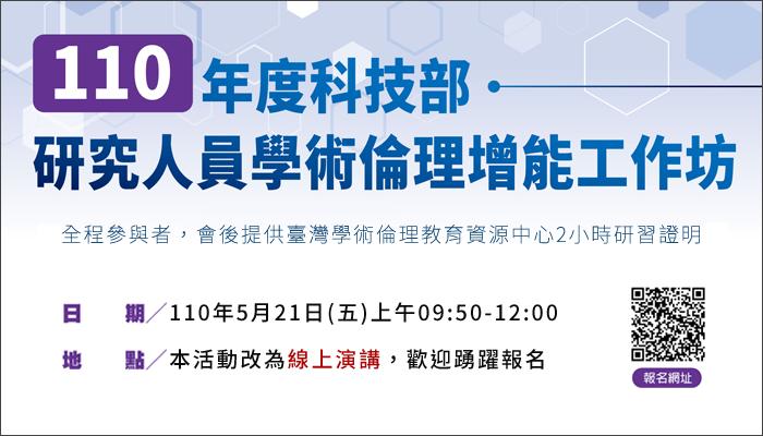 5/21科技部研究人員學術倫理增能工作坊(陽明交大場)