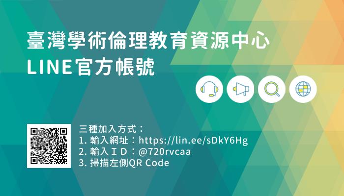 臺灣學術倫理教育資源中心LINE官方帳號上線囉!
